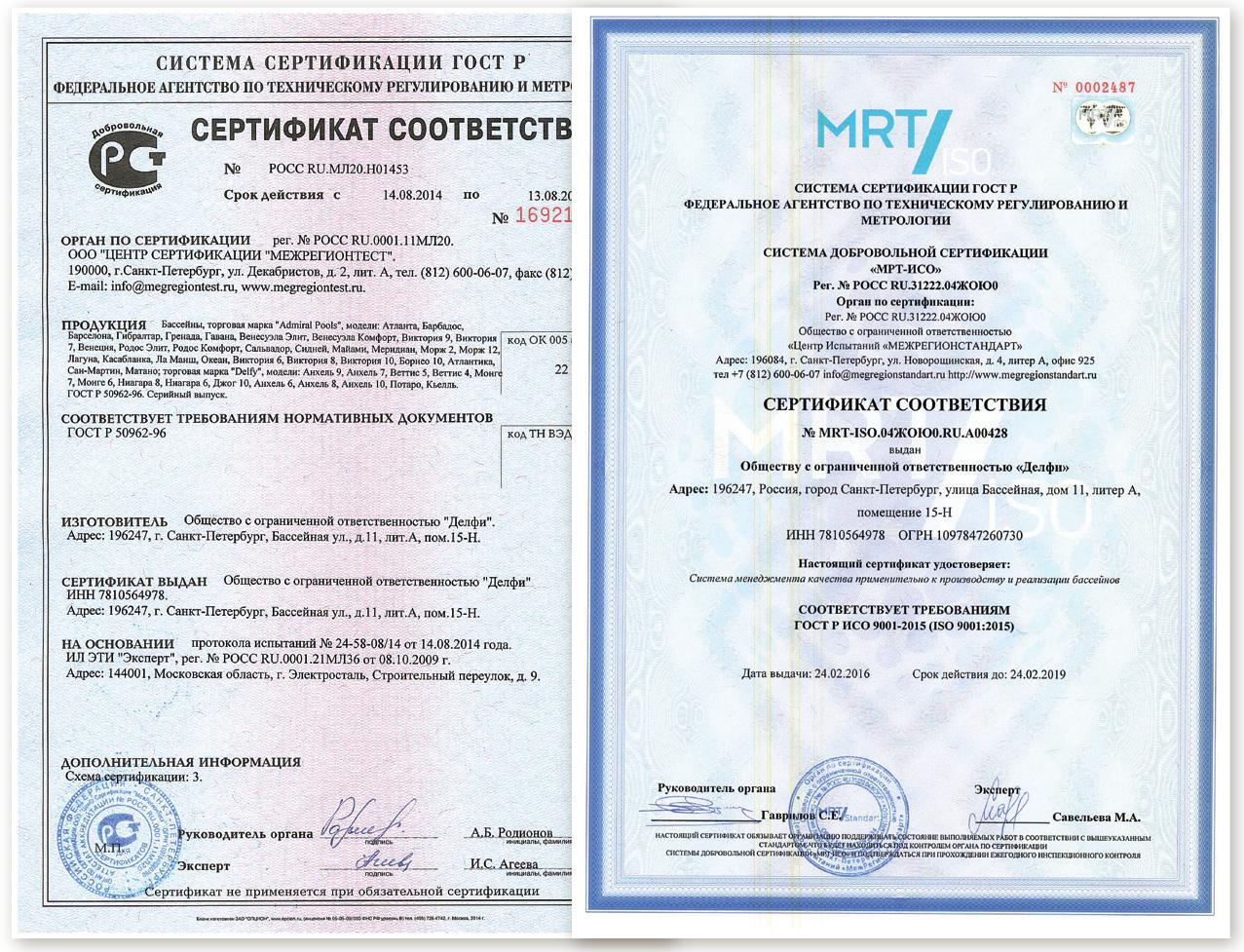 Сертификаты на строительство бассейнов